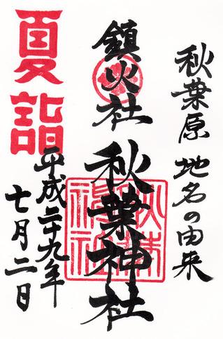秋葉神社・夏詣・h29