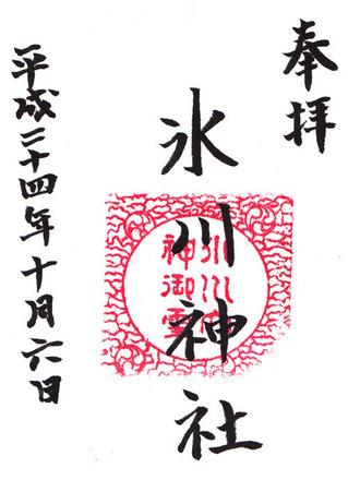 氷川神社・八雲