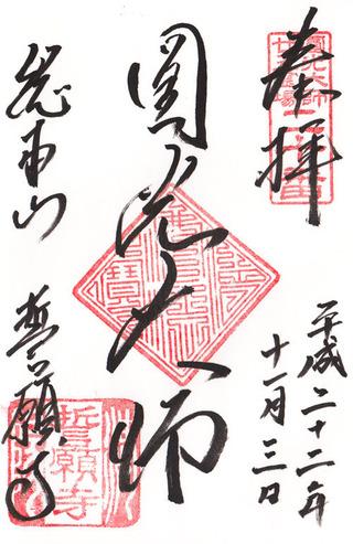 20番・誓願寺