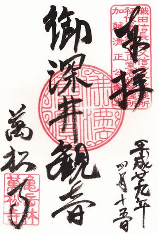 万松寺・観音