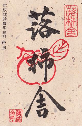 落柿舎02