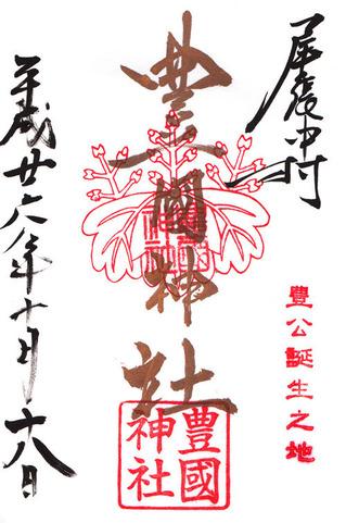 豊国神社・名古屋