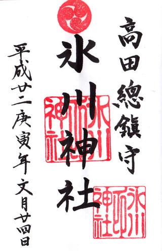 氷川神社・高田