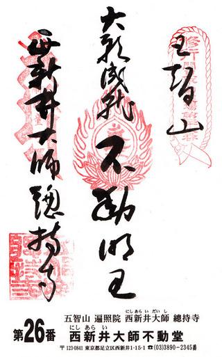 26・西新井大師