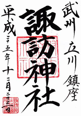 諏訪神社・立川