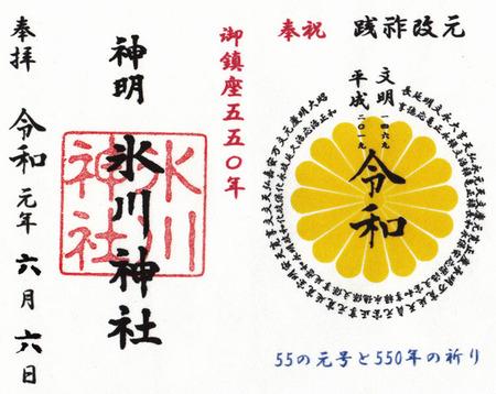 神明氷川神社2
