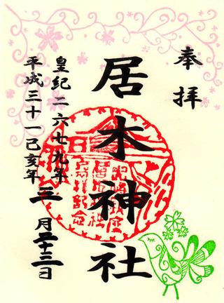 居木神社・桜詣h31