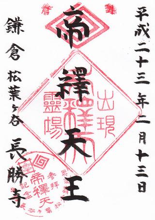 長勝寺・鎌倉