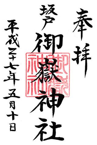 溝口神社・坂戸御嶽神社