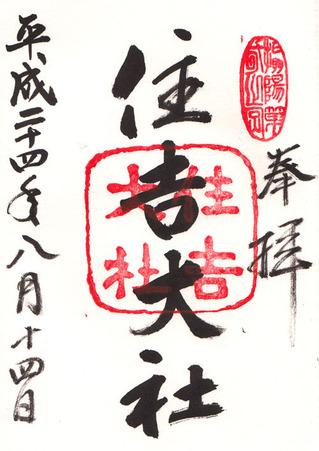 住吉大社02