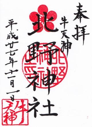 北野神社・牛天神・菊祭り