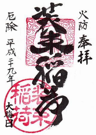 装束稲荷神社・王子02