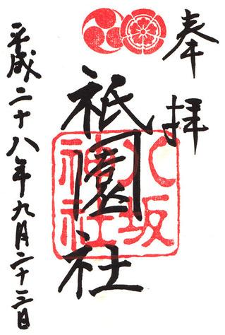 八坂神社h28
