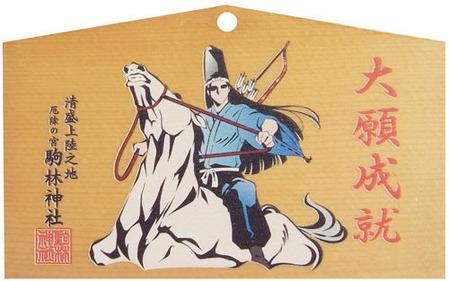 兵庫・駒林神社・絵馬・平清