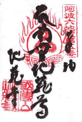 5阿波六地蔵・地蔵寺01