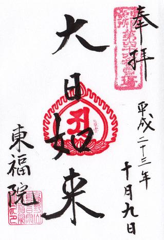 17・東福院・横浜弘法