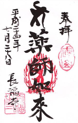 89長福寺