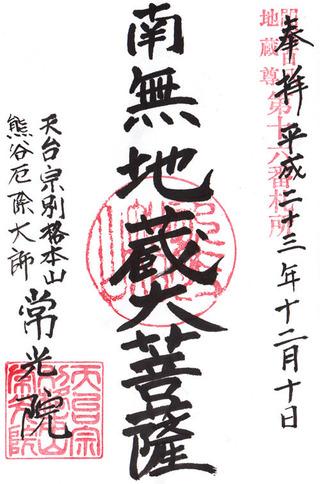 16熊谷大師