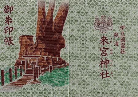 来宮神社・帳