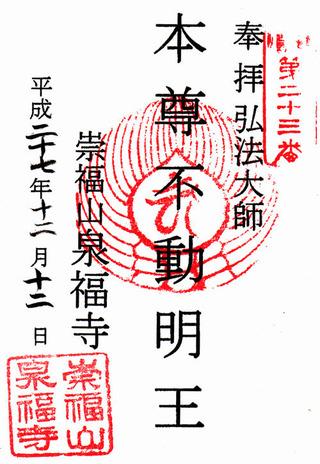 23泉福寺
