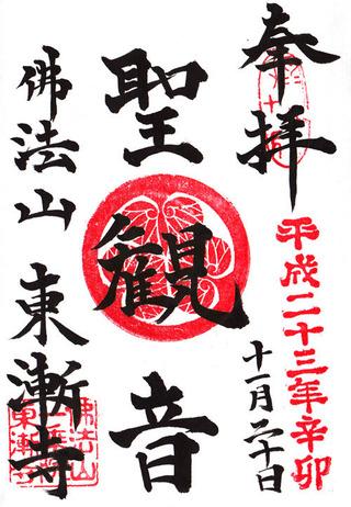 9東漸寺・01