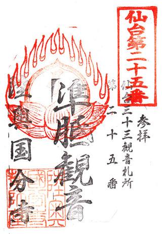 25国分寺