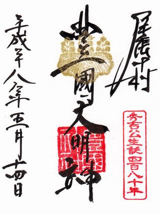 豊国神社h28
