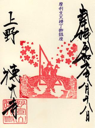 徳大寺・稲荷