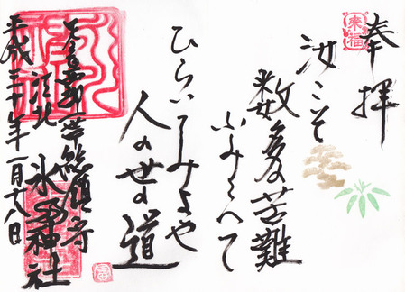 氷川神社・江北h30