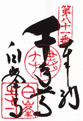 81・白峯寺_201308