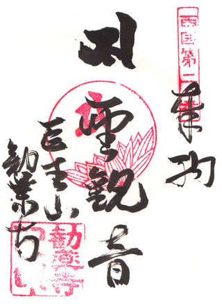 20勧薬寺
