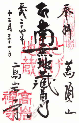 108高岩寺・とげぬき地蔵