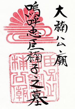 湊川神社01