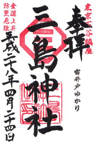 三島神社・下谷