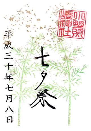 小野照崎神社・七夕