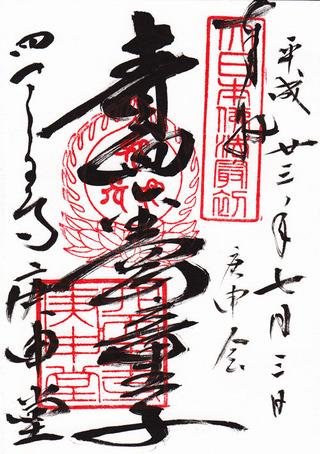 四天王寺・庚申堂・庚申会