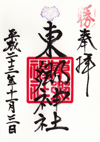 東郷神社02