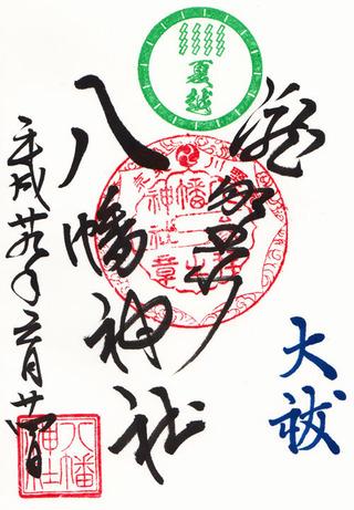 八幡神社・滝野川・h29夏越
