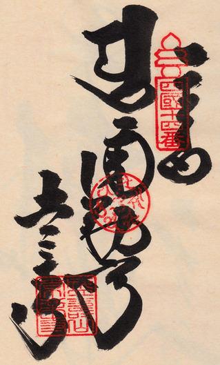 14常楽寺h2906