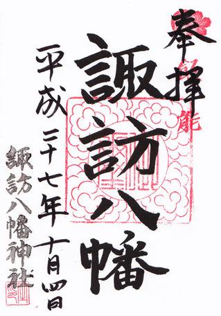 諏訪八幡神社・飯能