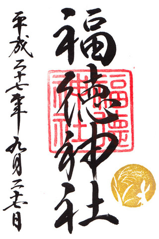 福徳神社・中秋