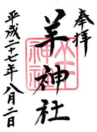咲前神社・羊神社