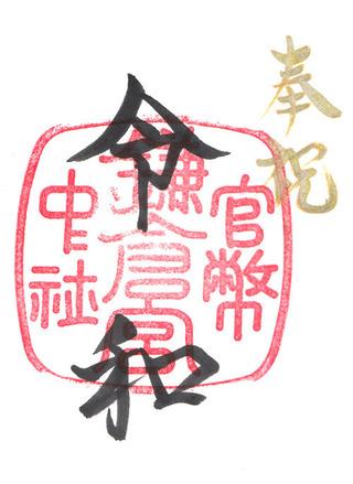 鎌倉宮・令和