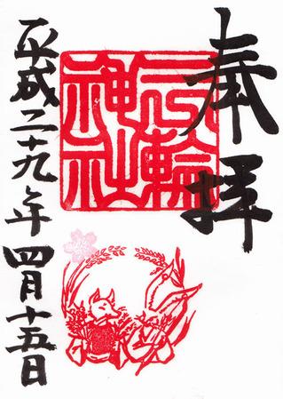 三輪神社・4月稲荷