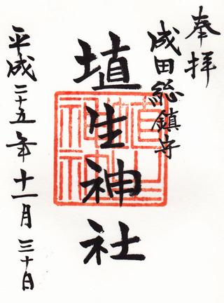 埴生神社・下総国三ノ宮