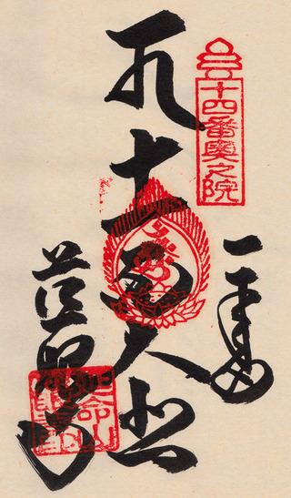14奥・慈眼寺h2906