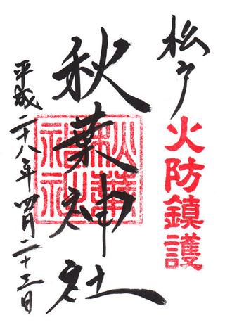 松戸神社・秋葉神社h28