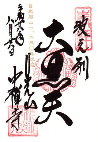 中禅寺・七福神