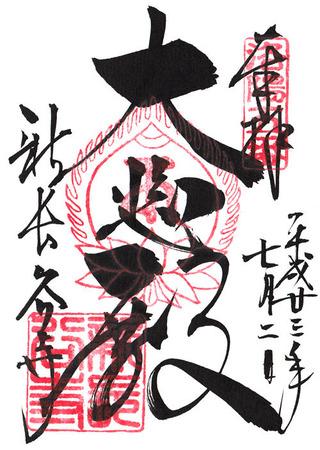 5新長谷寺・真如堂・洛陽33