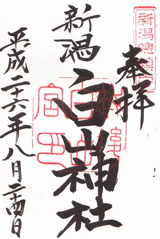 新潟白山神社2